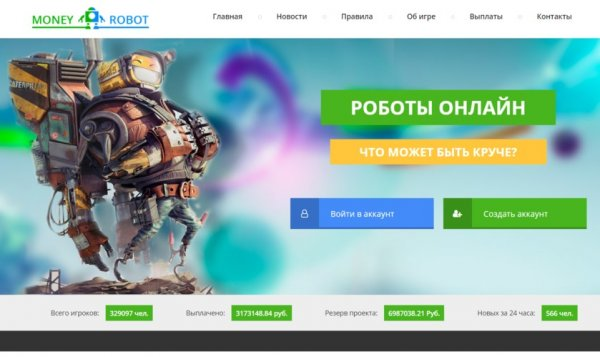 Money Robot – Моней Робот